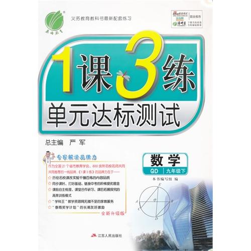 (2016春)1课3练 九年级 数学 (下) 青岛版