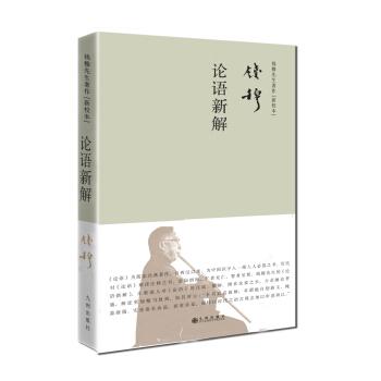 钱穆先生著作系列(简体精装版):论语新解