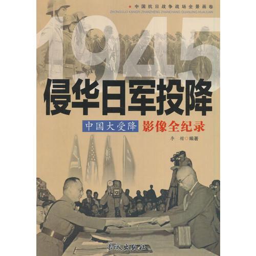 中国抗日战争-侵华日军投降(中国大受降)
