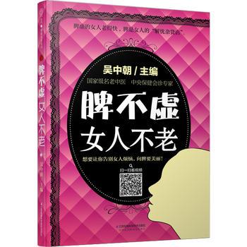 脾不虚女人不老(汉竹)