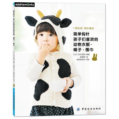 简单钩针:孩子们喜欢的动物衣服帽子围巾