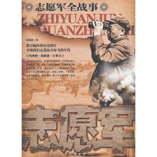 中国人民解放军全战事-志愿军