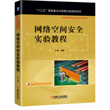 网络空间安全实验教程