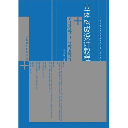 fun书 立体构成设计教程  作  者:王树琴 主编 出 版 社:人民邮电出