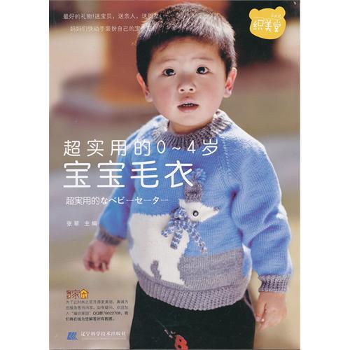 超实用的0-4岁宝宝毛衣
