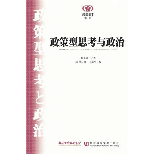 政策型思考与政治(阅读日本书系)