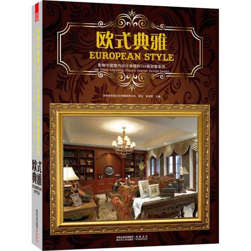 欧式典雅——影响中国室内设计进程的168套别墅系列