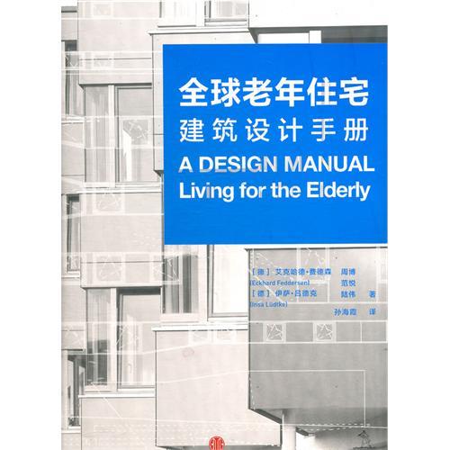 全球老年住宅建筑设计手册;; 老年住宅设计手册;; [商城正版]全球老年