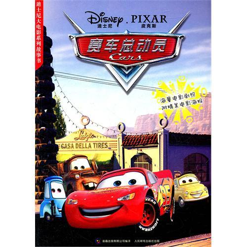 迪士尼大电影系列故事书-赛车总动员