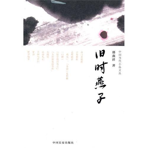 旧时燕子(中国当代小品文丛002)