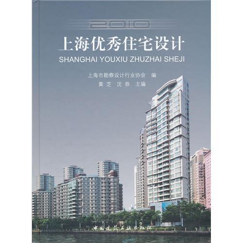 上海优秀住宅设计