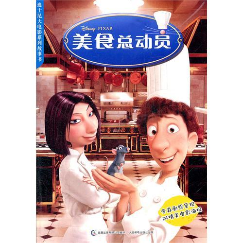 迪士尼大电影系列故事书-美食总动员