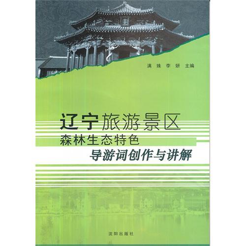 辽宁旅游景区森林生态特色导游词创作与讲解