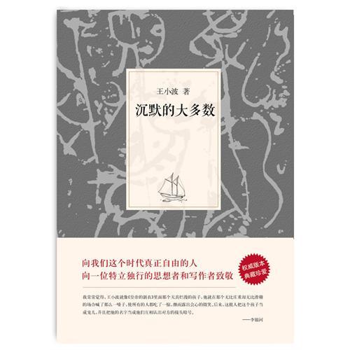 王小波集:沉默的大多数(权威版本! 典藏珍爱!)