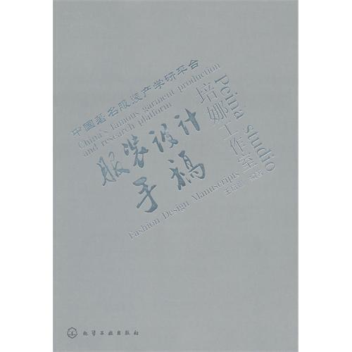 fun书 服装设计手稿  作  者:王培娜 编著 出 版 社:化学工业出版社