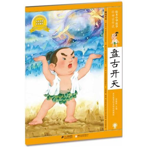 盘古开天 绘本中华故事 神话传说