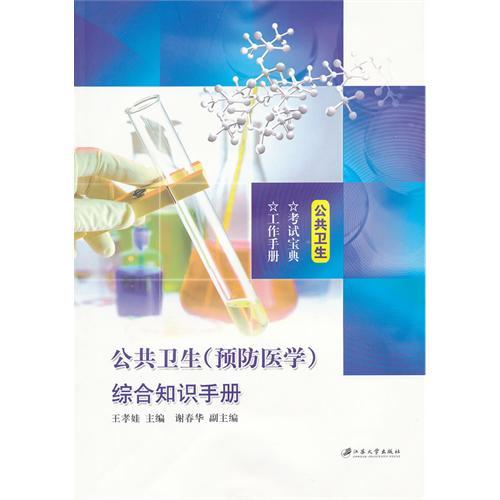 公共卫生(预防医学)综合知识手册