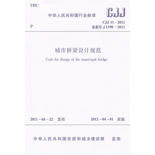城市桥梁设计规范cjj11-2011