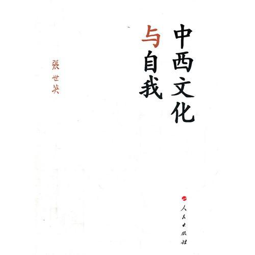 中西文化与自我