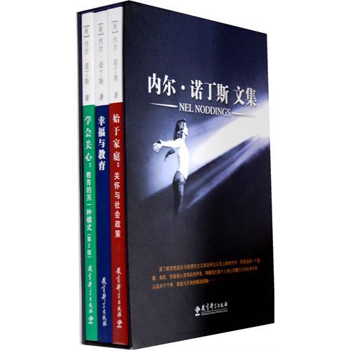 内尔·诺丁斯文集(全三册)