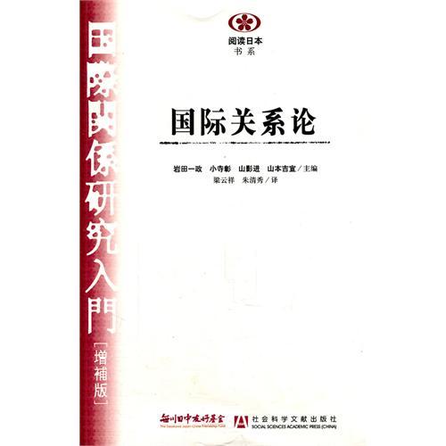 阅读日本书系:国际关系论(增补版)