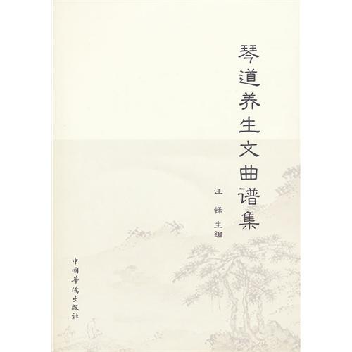 琴道养生文曲谱集