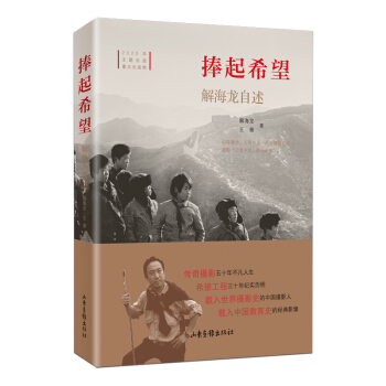 捧起希望:解海龙自述 (精装版)中国著名摄影家的人生历程 支援希望工程的标志性摄影家人生自述