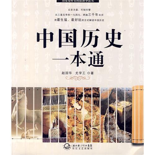 中国历史一本通图片