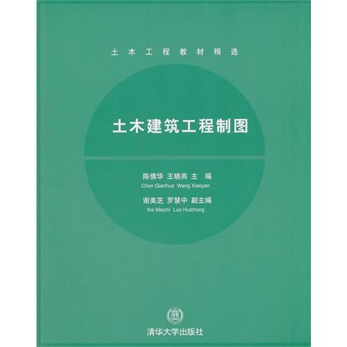 土木建筑工程制图(土木工程教材精选)