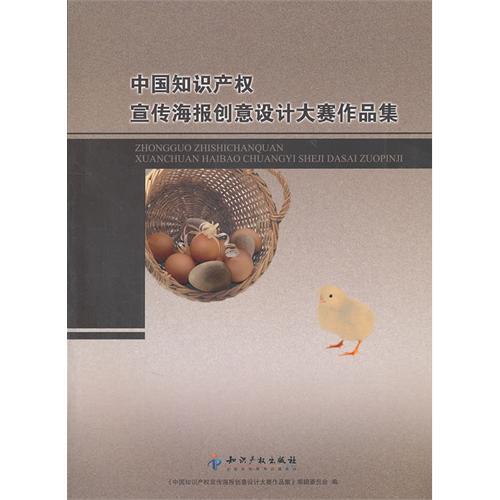 中国知识产权宣传海报创意设计大赛作品集