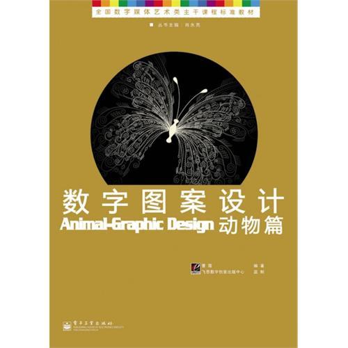 数字图案设计——动物篇(全彩)