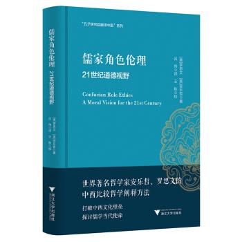 儒家角色伦理——21世纪道德视野
