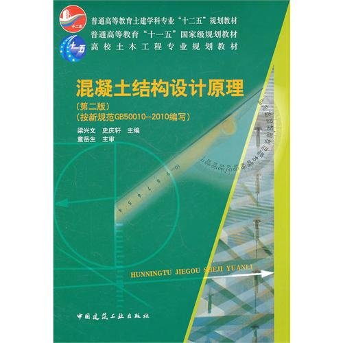 高校土木工程专业规划教材 混凝土结构设计原理(第二版)