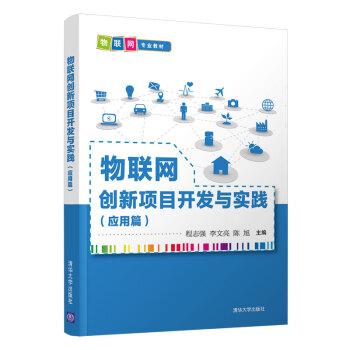 物联网创新项目开发与实践(应用篇)