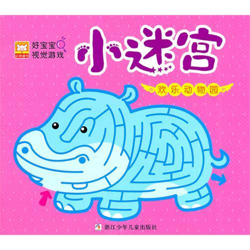 好宝宝视觉游戏61小迷宫:欢乐动物园-百道网