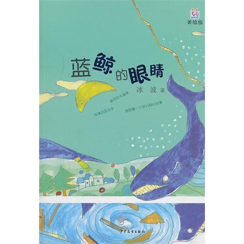 桃桃丛书61蓝鲸的眼睛-百道网