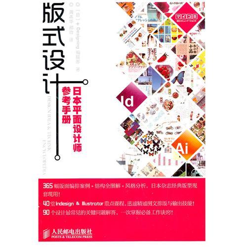 版式設計——日本平面設計師參考手冊