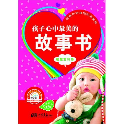 小白兔童书馆*孩子心中最美的故事书/智慧宝贝卷