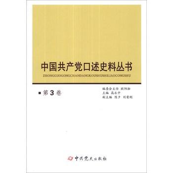 中国共产党口述史料丛书(第3卷)