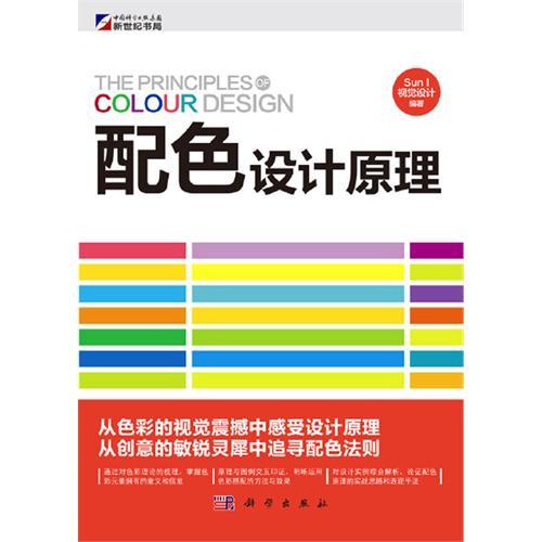 配色设计原理
