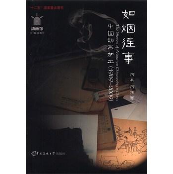 如烟往事:中国动画加工(1989-2009)
