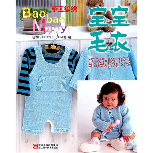 手工编织:宝宝毛衣编织精萃