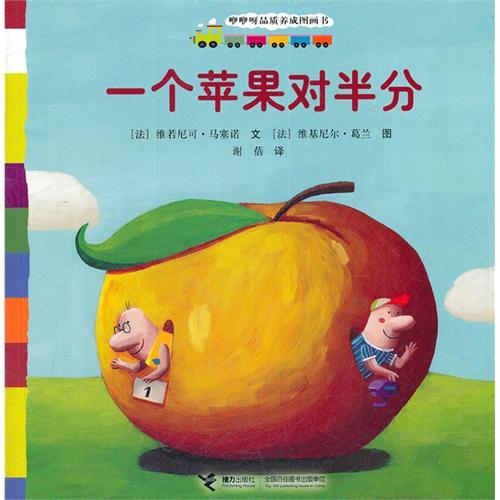 儿童画画苹果画