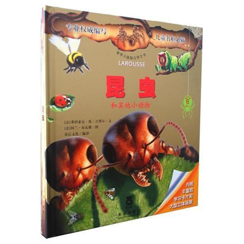 豪华立体版百科全书:昆虫和其他小动物