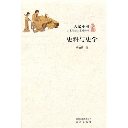 大家小书·史料与史学