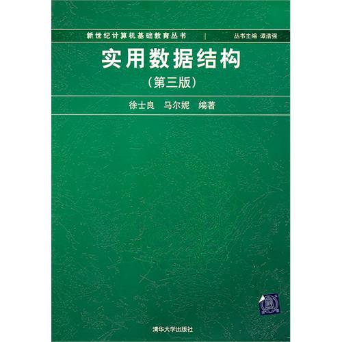 实用数据结构(第三版)(新世纪计算机基础教育丛书(谭浩强主编))