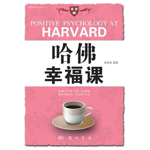 哈佛幸福课-百网