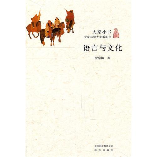 大家小书·语言与文化