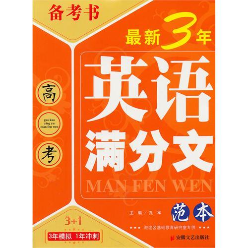 最新3年高考英语满分文(范本)/备考书(2011年7月印刷)