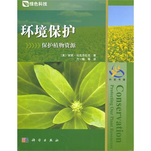 环境保护:保护植物资源